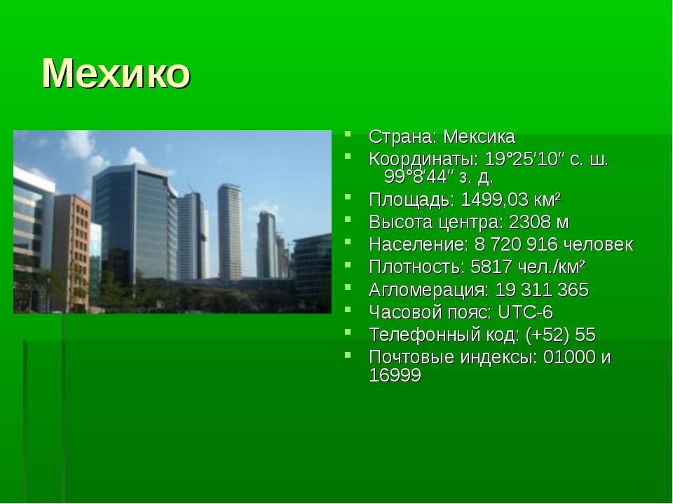 Мехико Страна: Мексика Координаты: 19°25′10″с. ш. 99°8′44″з. д. Площадь: 14...