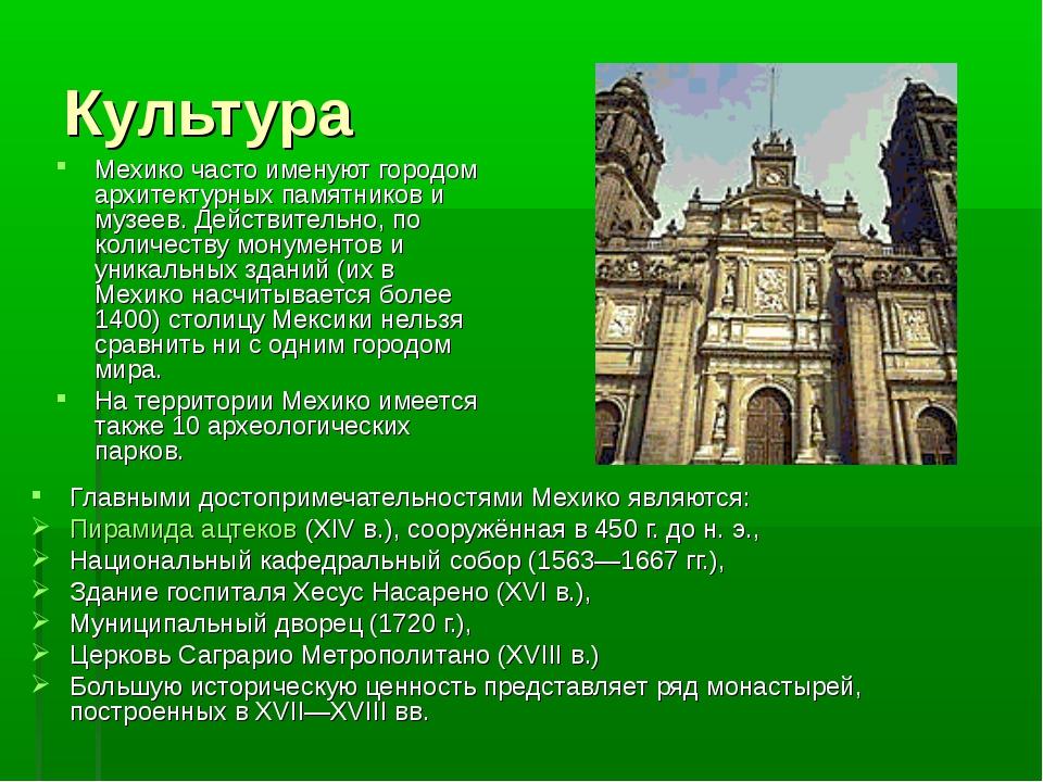 Культура Мехико часто именуют городом архитектурных памятников и музеев. Дейс...