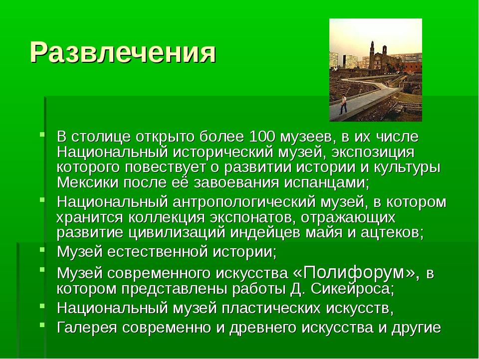 Развлечения В столице открыто более 100музеев, в их числе Национальный истор...