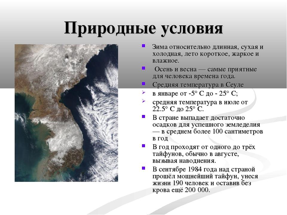 Природные условия Зима относительно длинная, сухая и холодная, лето короткое,...