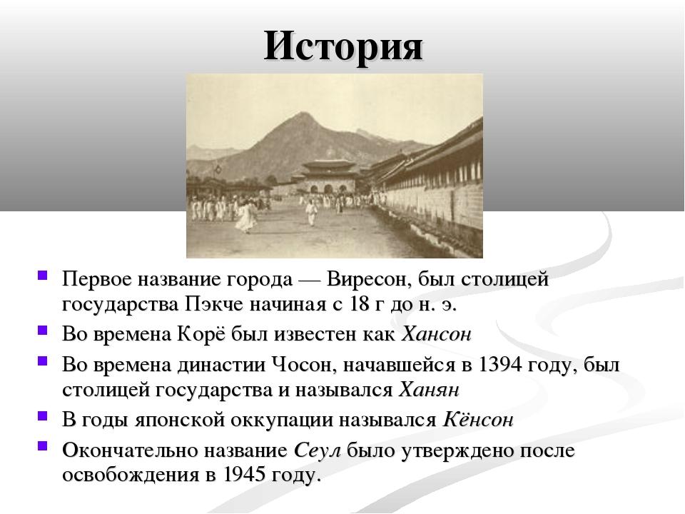 История Первое название города— Виресон, был столицей государства Пэкче начи...
