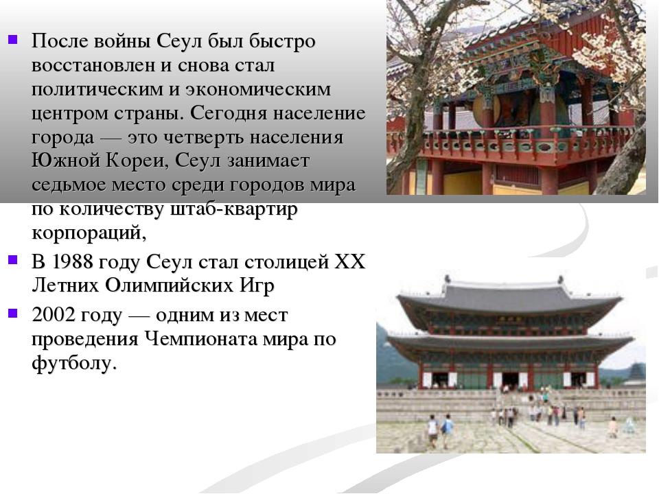 После войны Сеул был быстро восстановлен и снова стал политическим и экономич...