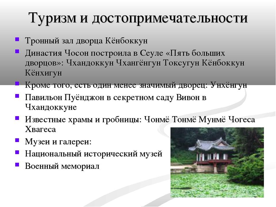 Туризм и достопримечательности Тронный зал дворца Кёнбоккун Династия Чосон по...