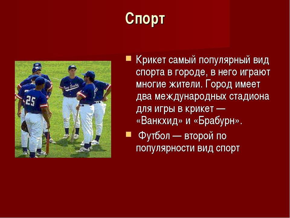 Спорт Крикет самый популярный вид спорта в городе, в него играют многие жител...