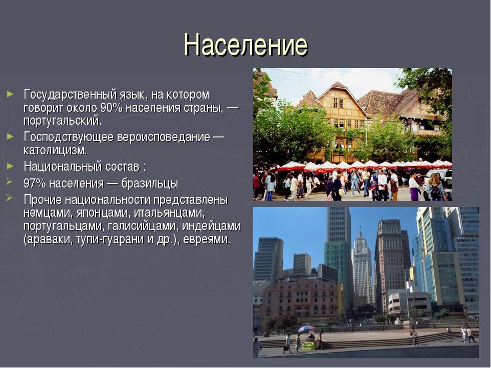Население Государственный язык, на котором говорит около 90% населения страны...