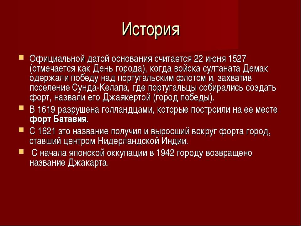 История Официальной датой основания считается 22 июня 1527 (отмечается как Де...