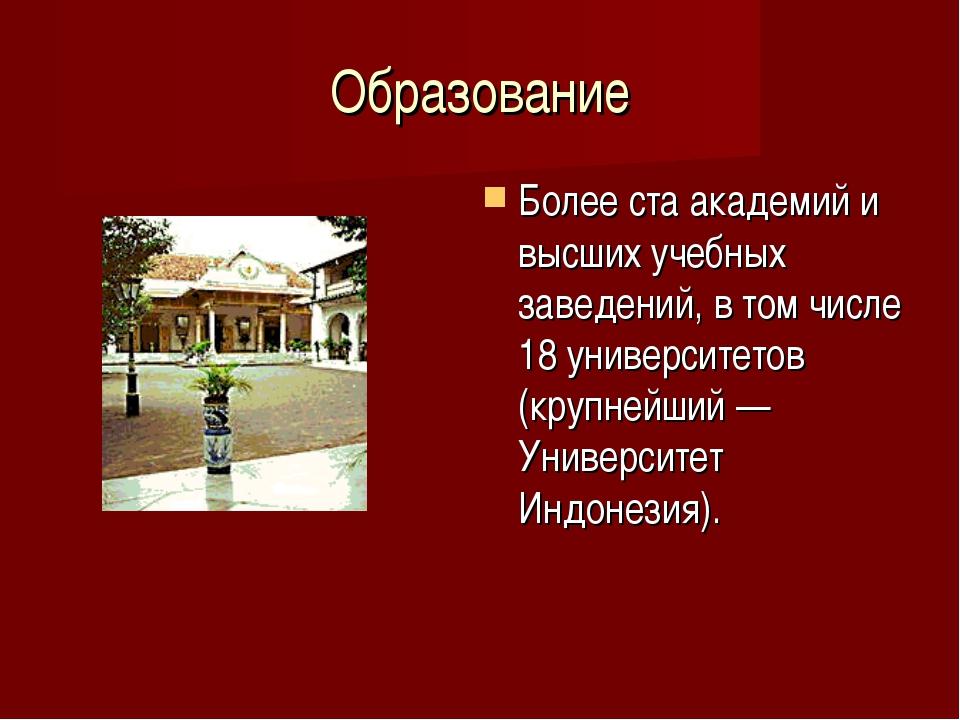 Образование Более ста академий и высших учебных заведений, в том числе 18 уни...