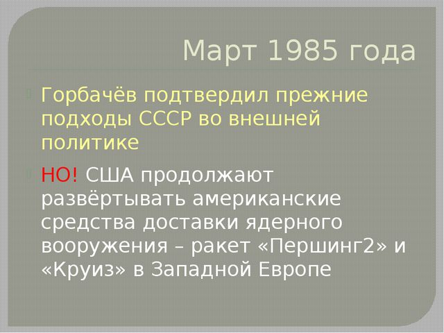 Март 1985 года Горбачёв подтвердил прежние подходы СССР во внешней политике Н...