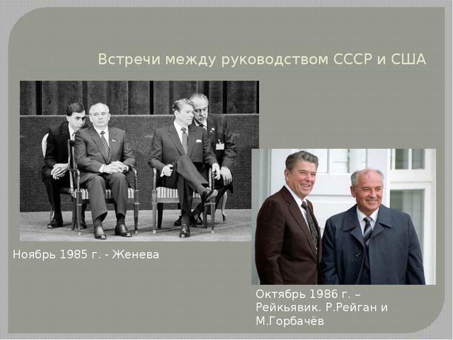 Встречи между руководством СССР и США Ноябрь 1985 г. - Женева Октябрь 1986 г....