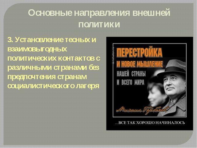 Основные направления внешней политики 3. Установление тесных и взаимовыгодных...