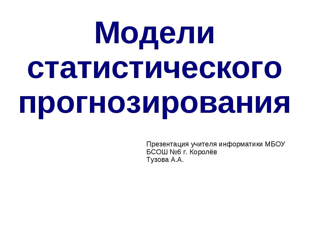 Модели статистического прогнозирования Презентация учителя информатики МБОУ Б...