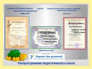 Распространение педагогического опыта Победитель Всероссийского конкурса в но