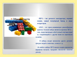 ЛЕГО – тип детского конструктора, игровой феномен, самый популярный бренд в