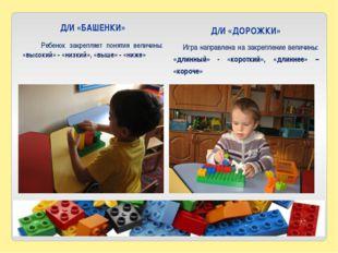 Д/И «БАШЕНКИ» Ребенок закрепляет понятия величины: «высокий» - «низкий», «выш