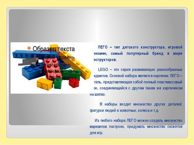 ЛЕГО – тип детского конструктора, игровой феномен, самый популярный бренд в...
