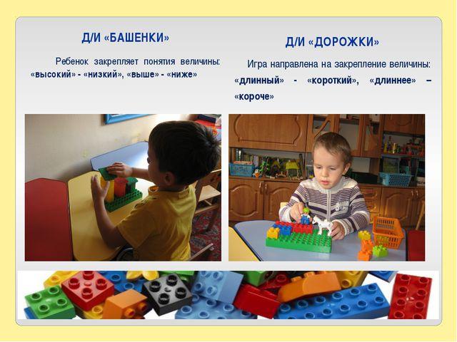 Д/И «БАШЕНКИ» Ребенок закрепляет понятия величины: «высокий» - «низкий», «выш...