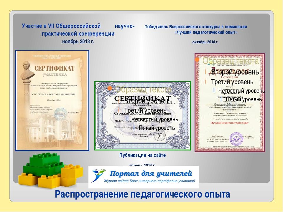 Распространение педагогического опыта Победитель Всероссийского конкурса в но...