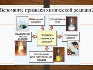 Вспомните признаки химической реакции?