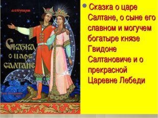Сказка о царе Салтане, о сыне его славном и могучем богатыре князе Гвидоне Са