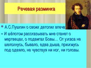 Речевая разминка А.С.Пушкин о своих детских впечатлениях: « И шёпотом рассказ