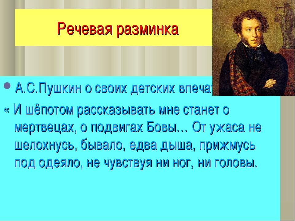 Речевая разминка А.С.Пушкин о своих детских впечатлениях: « И шёпотом рассказ...