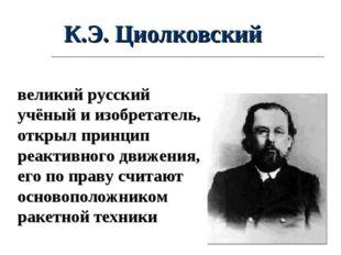 великий русский учёный и изобретатель, открыл принцип реактивного движения, е
