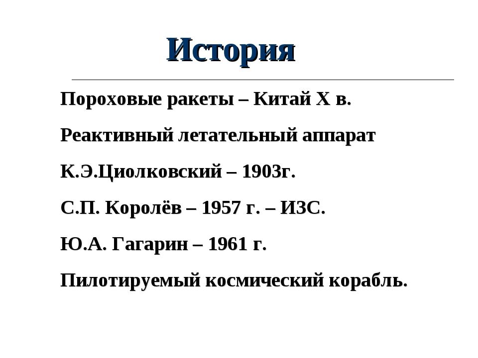 История Пороховые ракеты – Китай X в. Реактивный летательный аппарат К.Э.Циол...