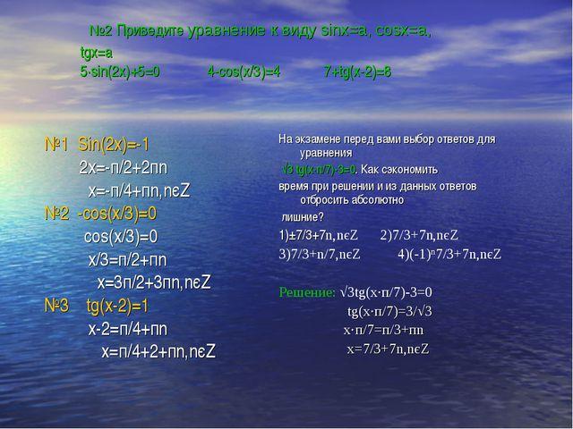 tgx=а 5·sin(2x)+5=0 4-cos(x/3)=4 7+tg(x-2)=8 №1 Sin(2x)=-1 2x=-п/2+2пn x=-п/4...