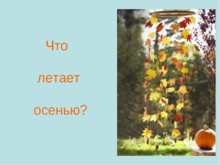 Что летает осенью?