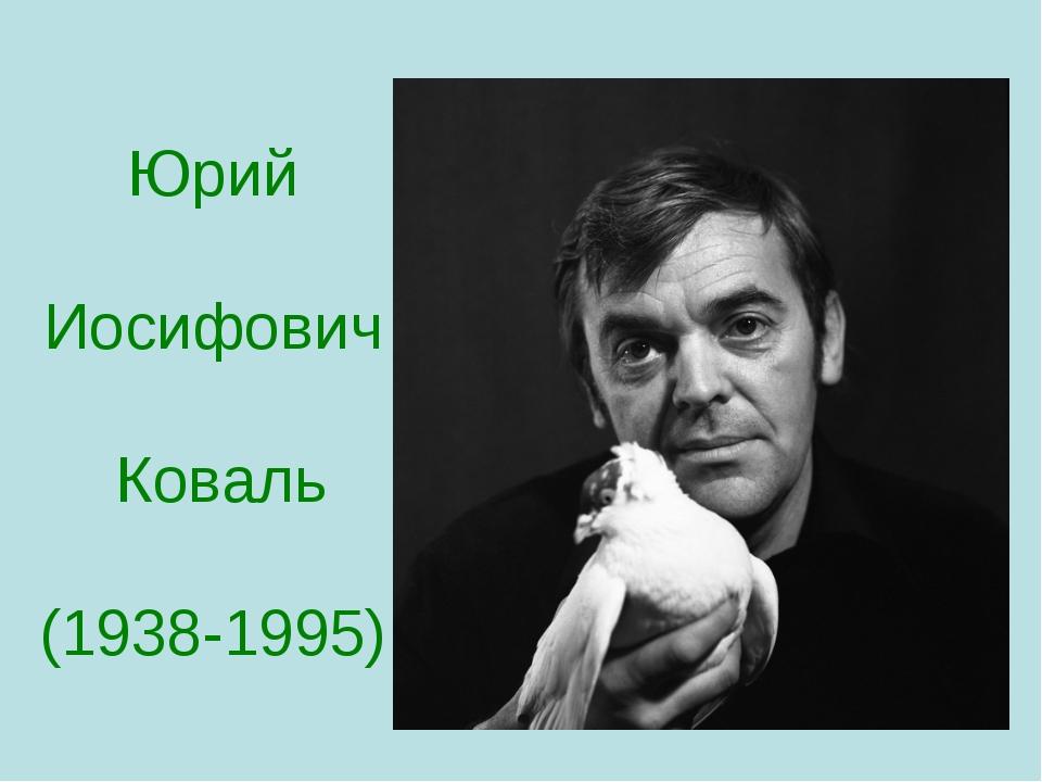 Юрий Иосифович Коваль (1938-1995)