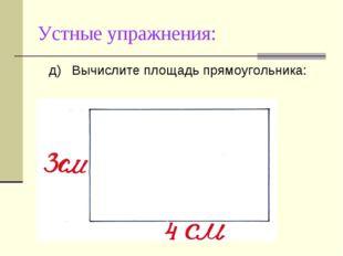Устные упражнения: д)Вычислите площадь прямоугольника: