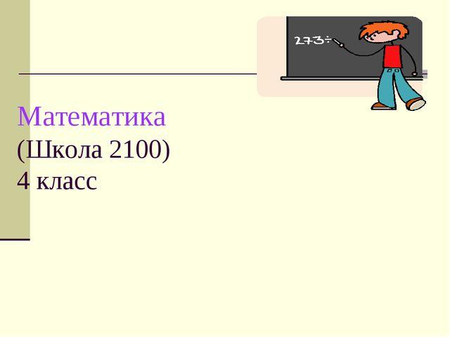 Математика (Школа 2100) 4 класс