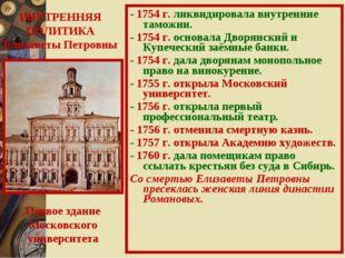 - 1754 г. ликвидировала внутренние таможни. - 1754 г. основала Дворянский и К