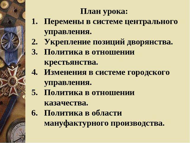 План урока: Перемены в системе центрального управления. Укрепление позиций д...