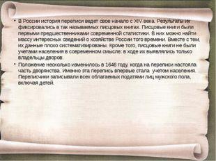 В России история переписи ведет свое начало с XIV века. Результаты их фиксиро