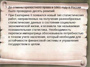 До отмены крепостного права в 1861 году в России было проведено десять ревизи