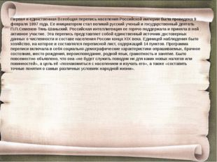 Первая и единственная Всеобщая перепись населения Российской империи была про