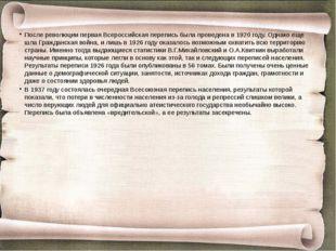 После революции первая Всероссийская перепись была проведена в 1920 году. Одн