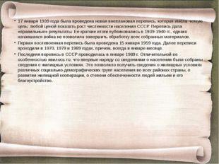 17 января 1939 года была проведена новая внеплановая перепись, которая имела