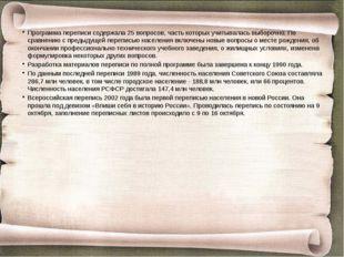 Программа переписи содержала 25 вопросов, часть которых учитывалась выборочно