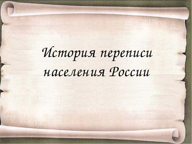 История переписи населения России