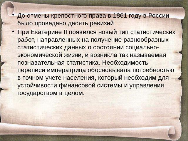 До отмены крепостного права в 1861 году в России было проведено десять ревизи...