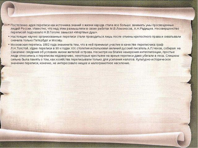 Постепенно идея переписи как источника знаний о жизни народа стала все больше...