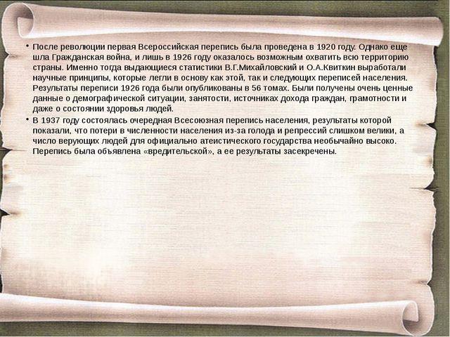 После революции первая Всероссийская перепись была проведена в 1920 году. Одн...