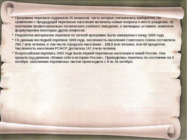Программа переписи содержала 25 вопросов, часть которых учитывалась выборочно...