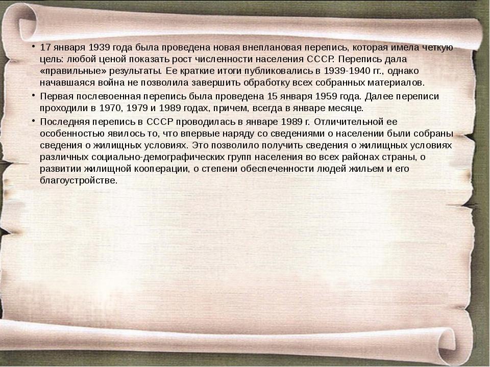 17 января 1939 года была проведена новая внеплановая перепись, которая имела...