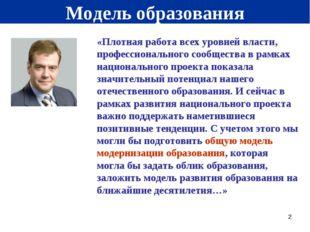 * Модель образования «Плотная работа всех уровней власти, профессионального с