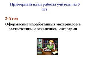 Примерный план работы учителя на 5 лет. 5-й год Оформление наработанных матер