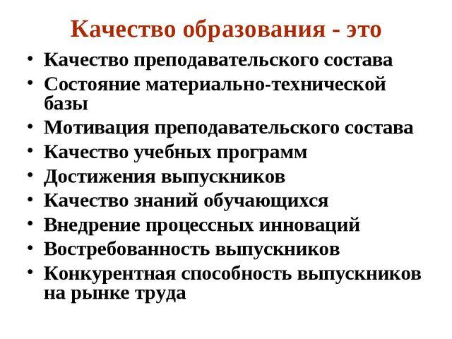 Качество образования - это Качество преподавательского состава Состояние мате...