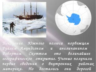 Покорение Южного полюса норвежцем Руалем Амундсеном и англичанином Робертом